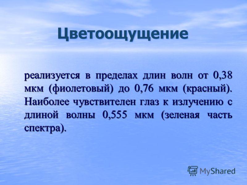 инерционность зрения характеризуется средним временем сохранения светового ощущения примерно 0,05 с.
