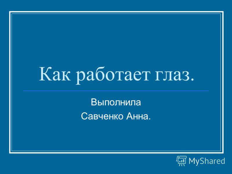 Как работает глаз. Выполнила Савченко Анна.
