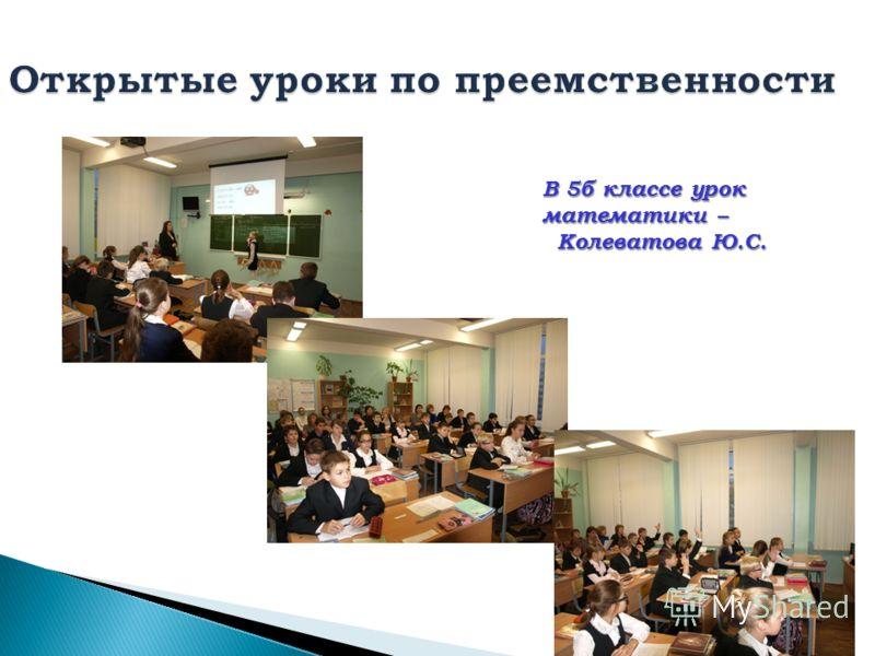 В 5б классе урок математики – Колеватова Ю.С. Колеватова Ю.С.