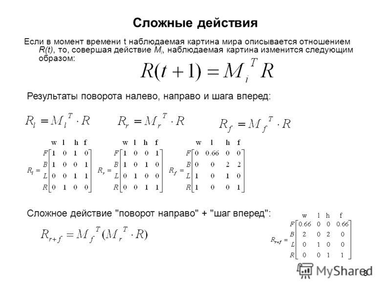 8 Сложные действия Если в момент времени t наблюдаемая картина мира описывается отношением R(t), то, совершая действие M i, наблюдаемая картина изменится следующим образом: Сложное действие