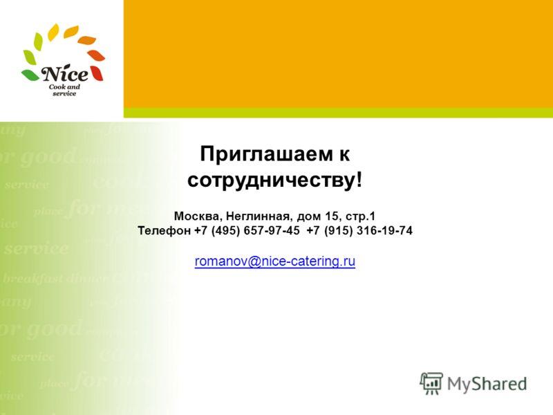 Приглашаем к сотрудничеству! Москва, Неглинная, дом 15, стр.1 Телефон +7 (495) 657-97-45 +7 (915) 316-19-74 romanov@nice-catering.ru