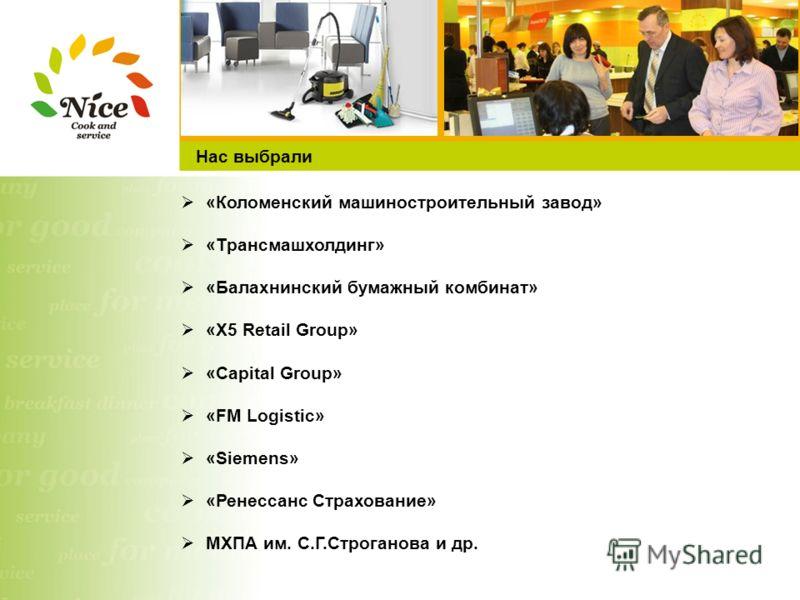 Нас выбрали «Коломенский машиностроительный завод» «Трансмашхолдинг» «Балахнинский бумажный комбинат» «Х5 Retail Group» «Capital Group» «FM Logistic» «Siemens» «Ренессанс Страхование» МХПА им. С.Г.Строганова и др.