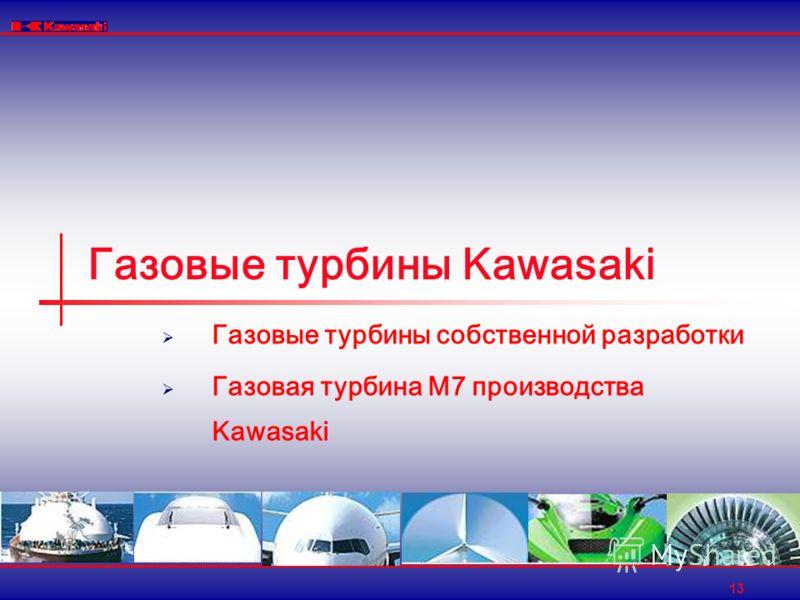 13 Газовые турбины Kawasaki Газовые турбины собственной разработки Газовая турбина М7 производства Kawasaki