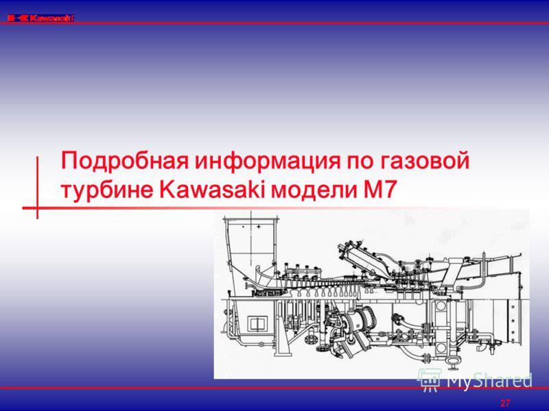 27 Подробная информация по газовой турбине Kawasaki модели M7
