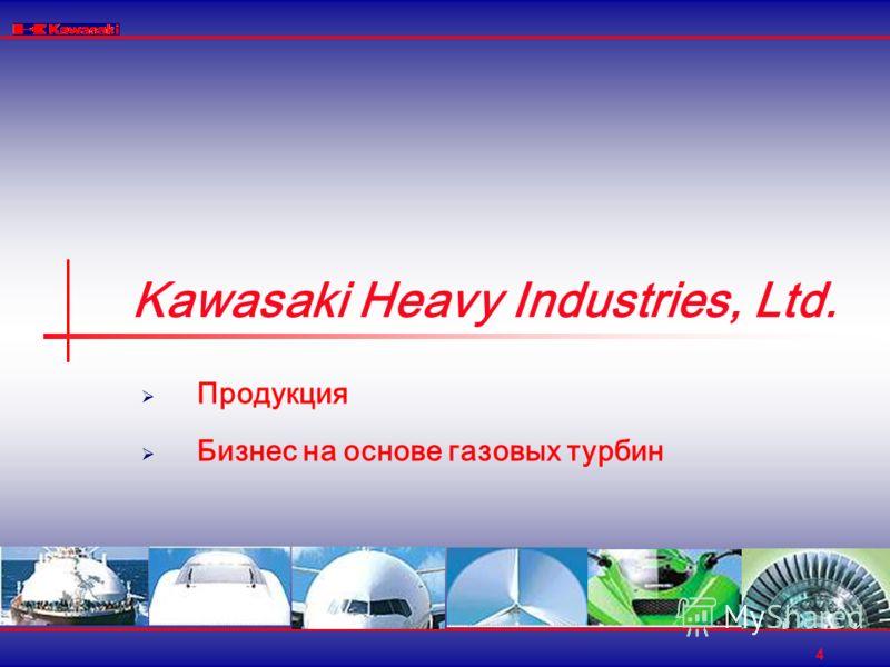 4 Kawasaki Heavy Industries, Ltd. Продукция Бизнес на основе газовых турбин