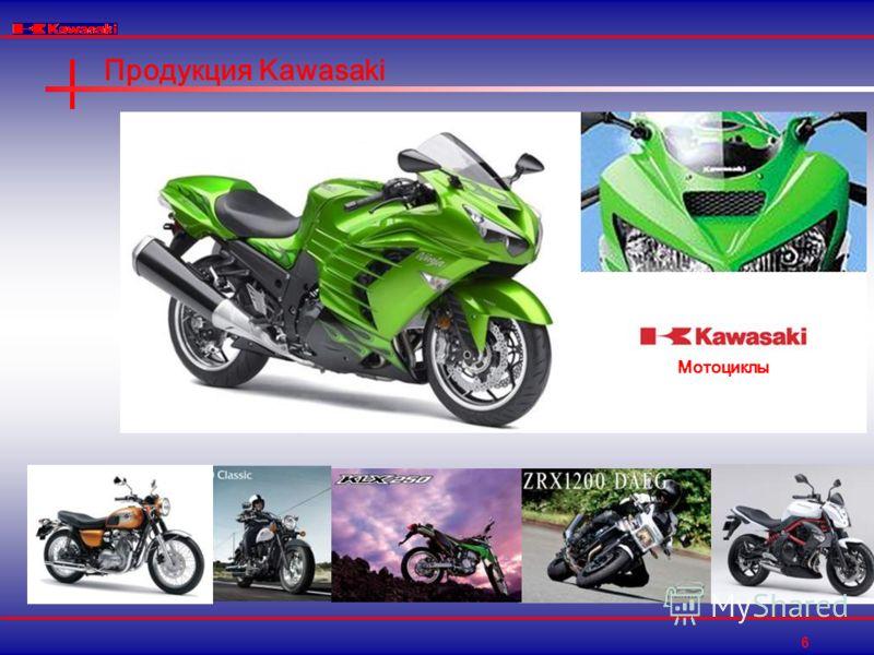 6 Продукция Kawasaki Мотоциклы