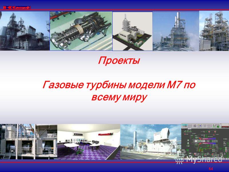 64 Проекты Газовые турбины модели М7 по всему миру
