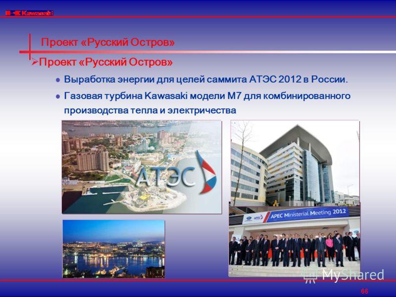 66 Проект «Русский Остров» Выработка энергии для целей саммита АТЭС 2012 в России. Газовая турбина Kawasaki модели M7 для комбинированного производства тепла и электричества