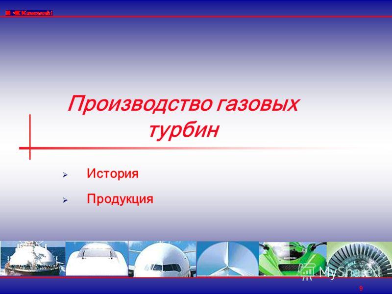 9 Производство газовых турбин История Продукция