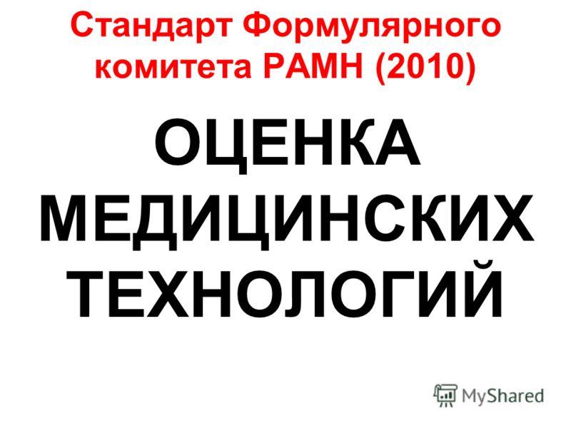 Стандарт Формулярного комитета РАМН (2010) ОЦЕНКА МЕДИЦИНСКИХ ТЕХНОЛОГИЙ