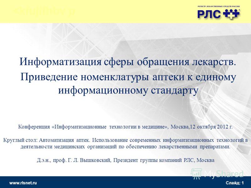 www.rlsnet.ru Слайд: 1