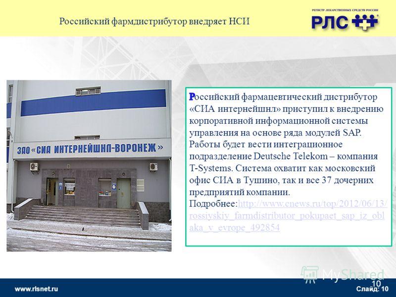 www.rlsnet.ru Слайд: 10 10 Российский фармдистрибутор внедряет НСИ