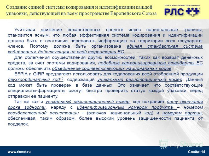 www.rlsnet.ru Слайд: 14 Учитывая движение лекарственных средств через национальные границы, становится ясным, что любая эффективная система кодирования и идентификации должна быть в состоянии передавать информацию на территории всех государств- члено