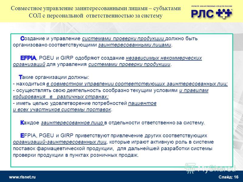 www.rlsnet.ru Слайд: 16 Совместное управление заинтересованными лицами – субъктами СОЛ с персональной ответственностью за систему