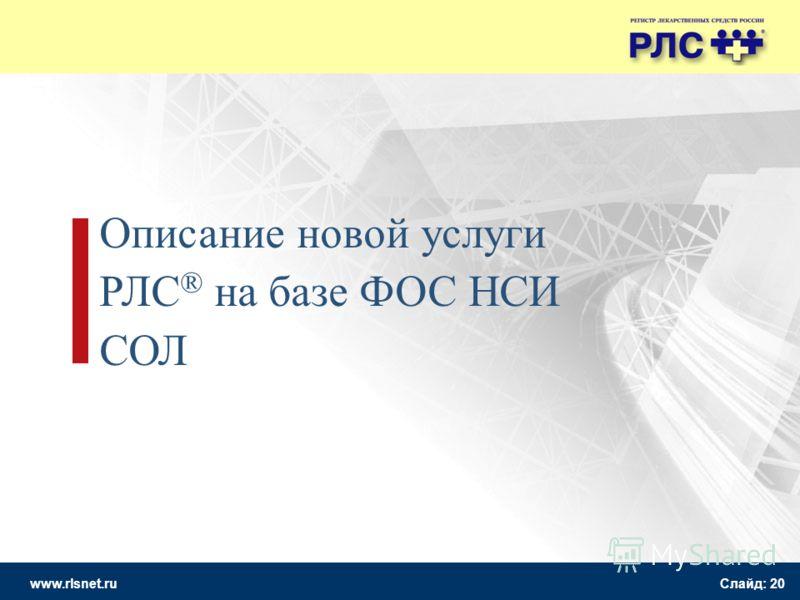 www.rlsnet.ru Слайд: 20 Описание новой услуги РЛС ® на базе ФОС НСИ СОЛ