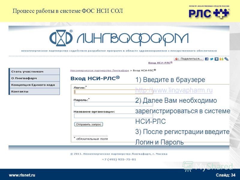 www.rlsnet.ru Слайд: 34 Процесс работы в системе ФОС НСИ СОЛ 1) Введите в браузере http://www.lingvapharm.ru 2) Далее Вам необходимо зарегистрироваться в системе НСИ-РЛС 3) После регистрации введите Логин и Пароль