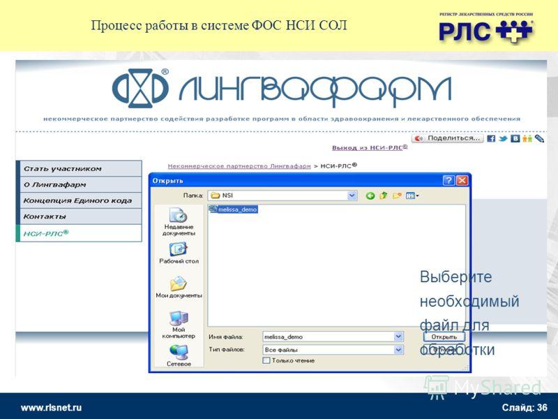 www.rlsnet.ru Слайд: 36 Выберите необходимый файл для обработки Процесс работы в системе ФОС НСИ СОЛ