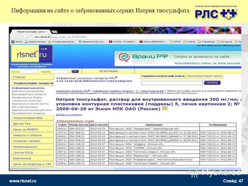 www.rlsnet.ru Слайд: 47 Информация на сайте о забракованных сериях Натрия тиосудьфата