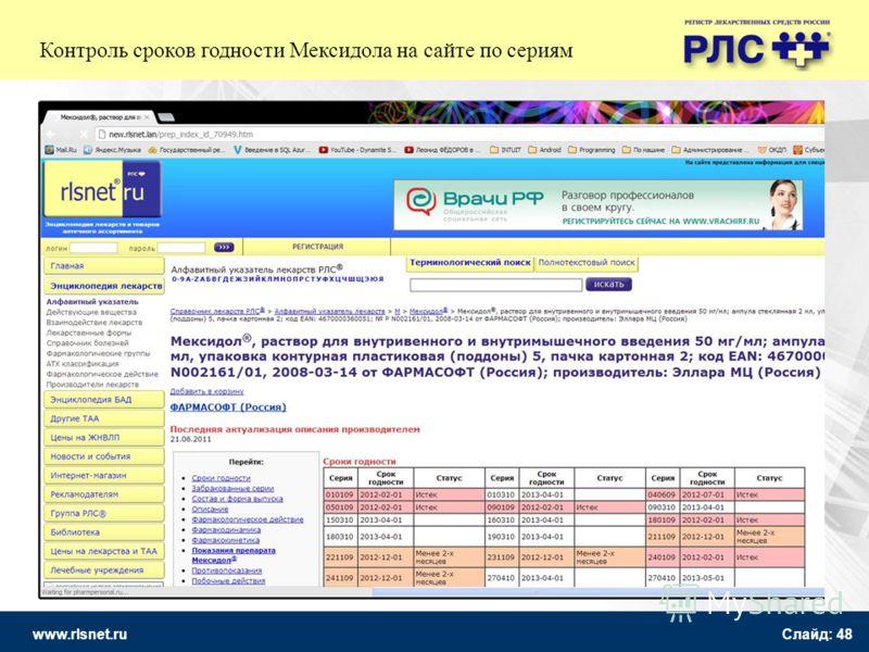 www.rlsnet.ru Слайд: 48 Контроль сроков годности Мексидола на сайте по сериям