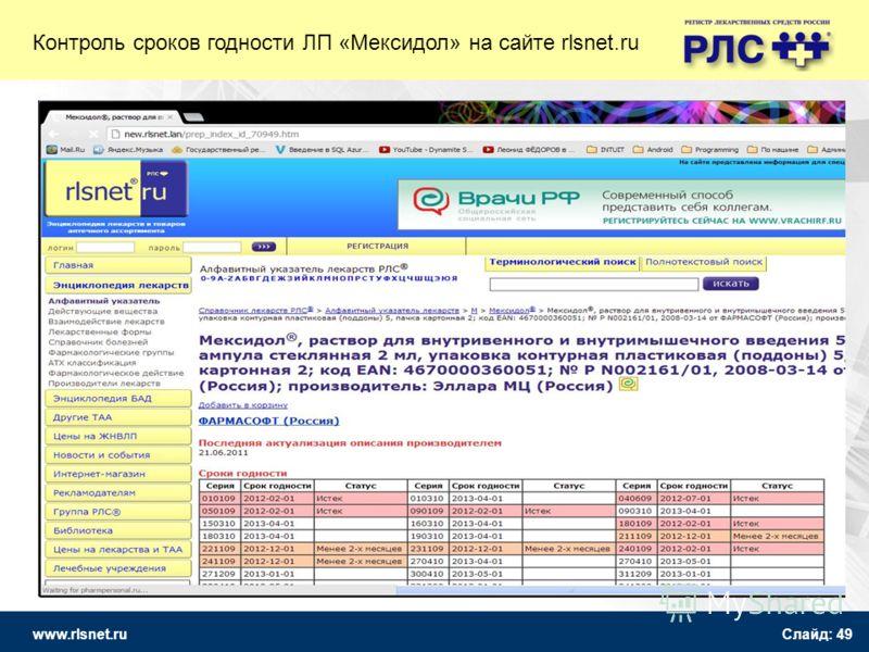 www.rlsnet.ru Слайд: 49 Контроль сроков годности ЛП «Мексидол» на сайте rlsnet.ru