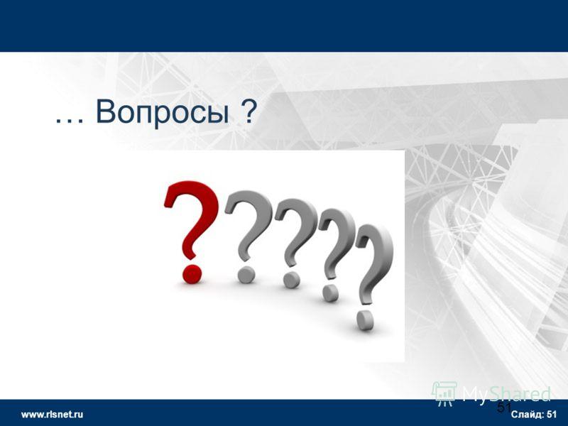 www.rlsnet.ru Слайд: 51 51 … Вопросы ?