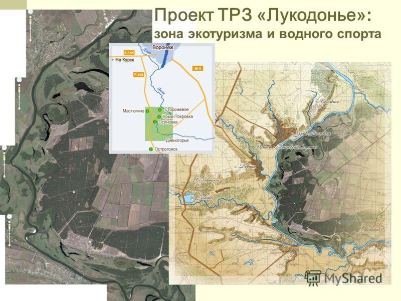 Проект ТРЗ «Лукодонье» : зона экотуризма и водного спорта