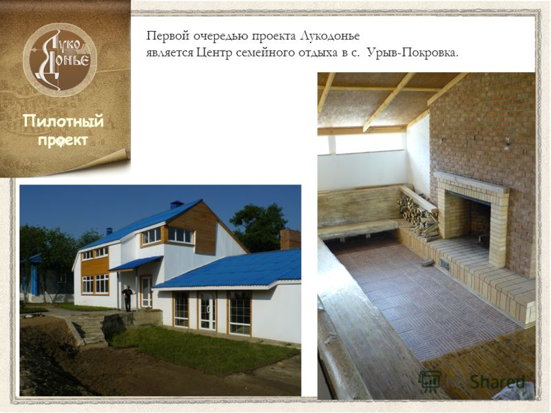 Первой очередью проекта Лукодонье является Центр семейного отдыха в с. Урыв-Покровка. Пилотный проект