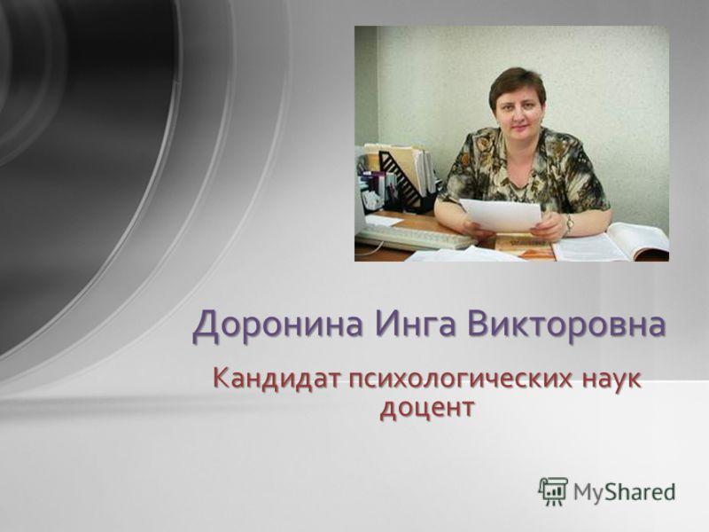 Кандидат психологических наук доцент Доронина Инга Викторовна