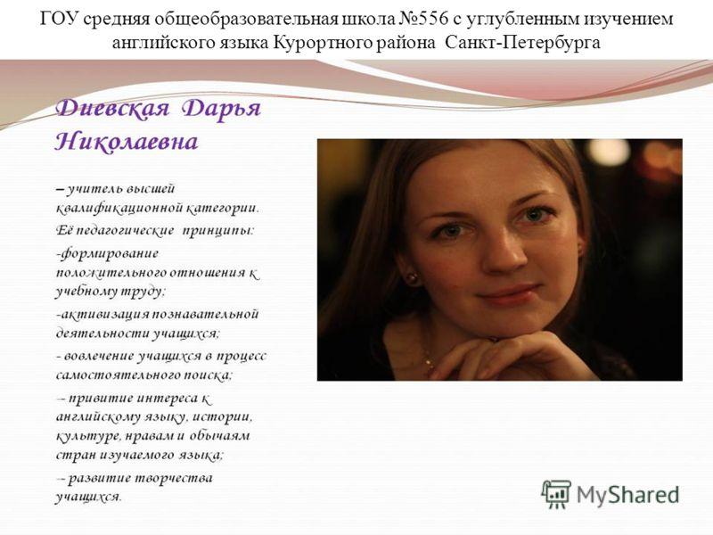 ГОУ средняя общеобразовательная школа 556 с углубленным изучением английского языка Курортного района Санкт-Петербурга