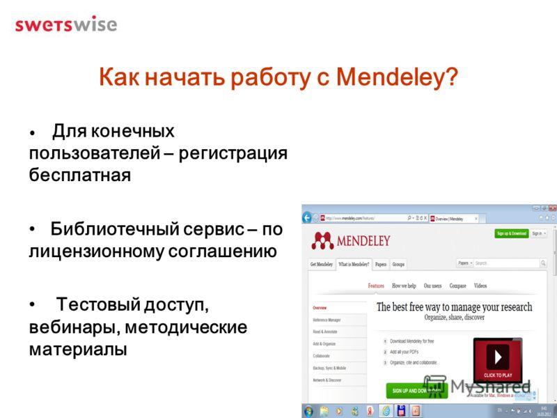 Как начать работу с Mendeley? Для конечных пользователей – регистрация бесплатная Библиотечный сервис – по лицензионному соглашению Тестовый доступ, вебинары, методические материалы