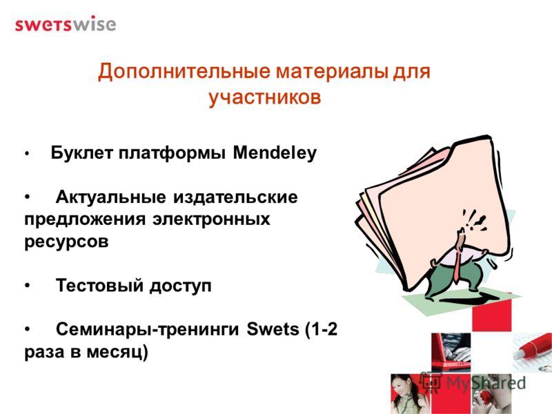 Дополнительные материалы для участников Буклет платформы Mendeley Актуальные издательские предложения электронных ресурсов Тестовый доступ Семинары-тренинги Swets (1-2 раза в месяц)