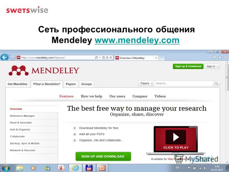 Сеть профессионального общения Mendeley www.mendeley.comwww.mendeley.com