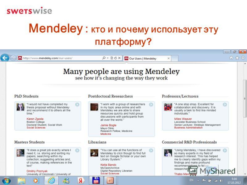 Mendeley : кто и почему использует эту платформу?