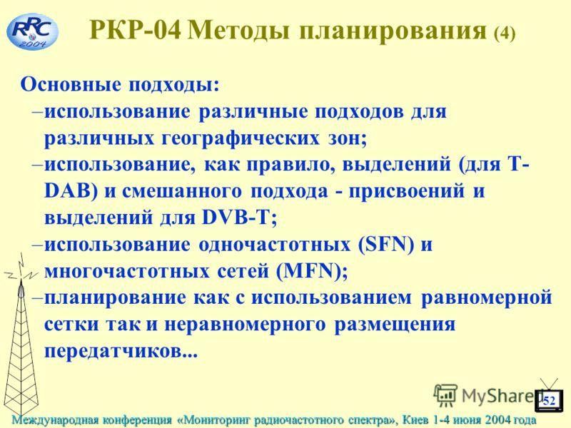 52 Международная конференция «Мониторинг радиочастотного спектра», Киев 1-4 июня 2004 года РКР-04 Методы планирования (4) Основные подходы: –использование различные подходов для различных географических зон; –использование, как правило, выделений (дл