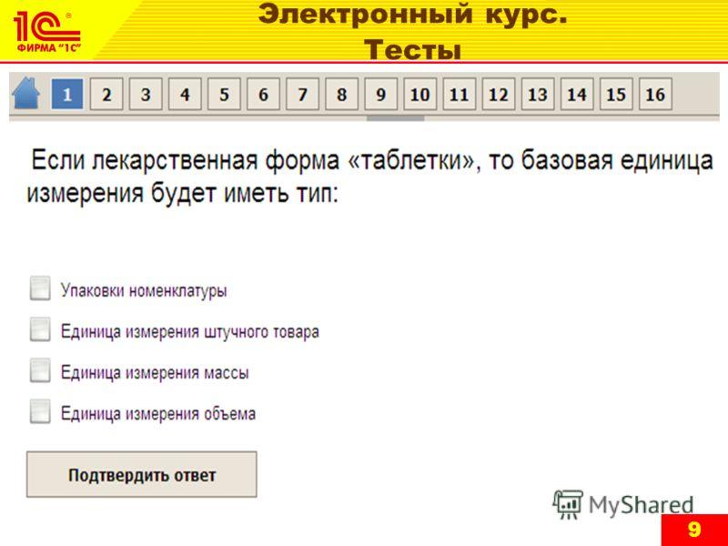 Электронный курс. Тесты 9