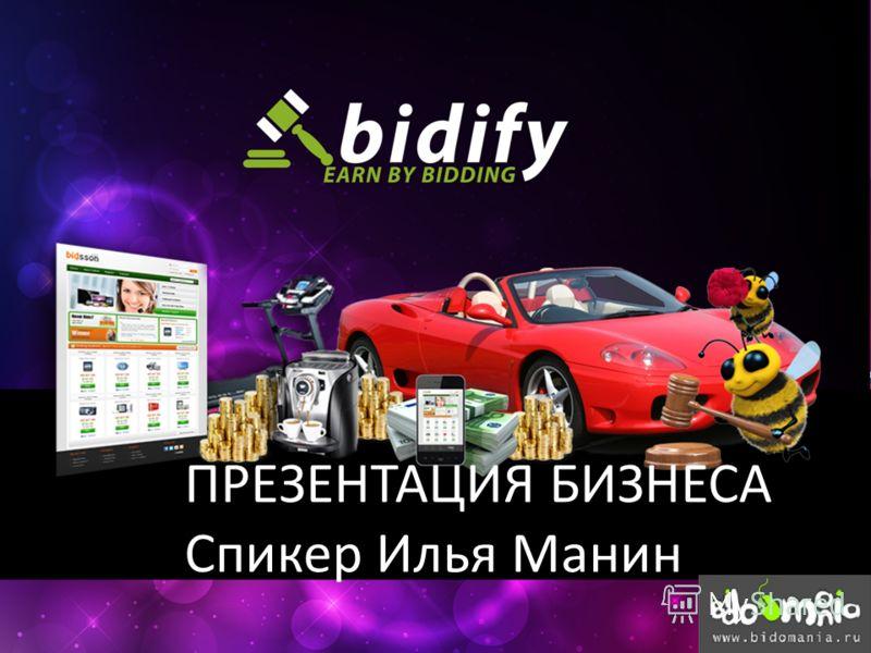 ПРЕЗЕНТАЦИЯ БИЗНЕСА Спикер Илья Манин