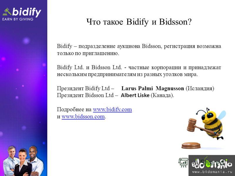 Что такое Bidify и Bidsson? Bidify – подразделение аукциона Bidsson, регистрация возможна только по приглашению. Bidify Ltd. и Bidsson Ltd. - частные корпорации и принадлежат нескольким предпринимателям из разных уголков мира. Президент Bidify Ltd –