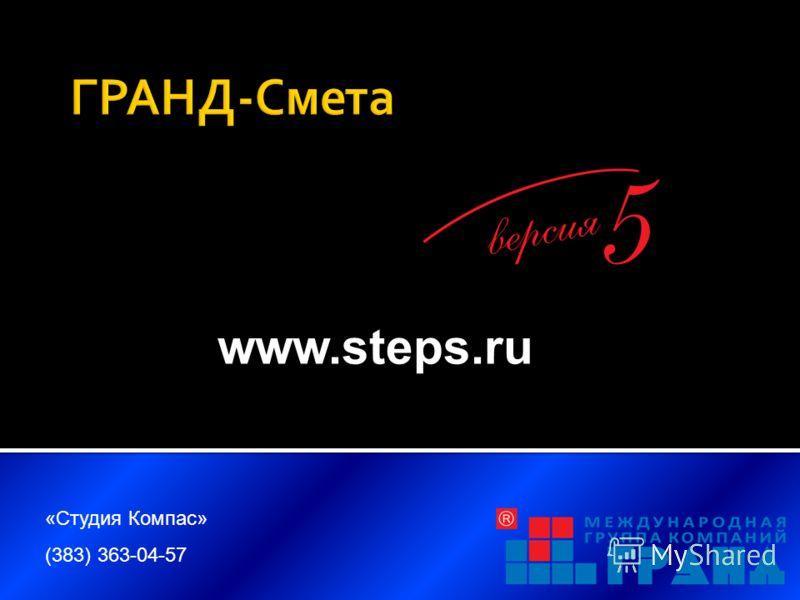 «Студия Компас» (383) 363-04-57 www.steps.ru