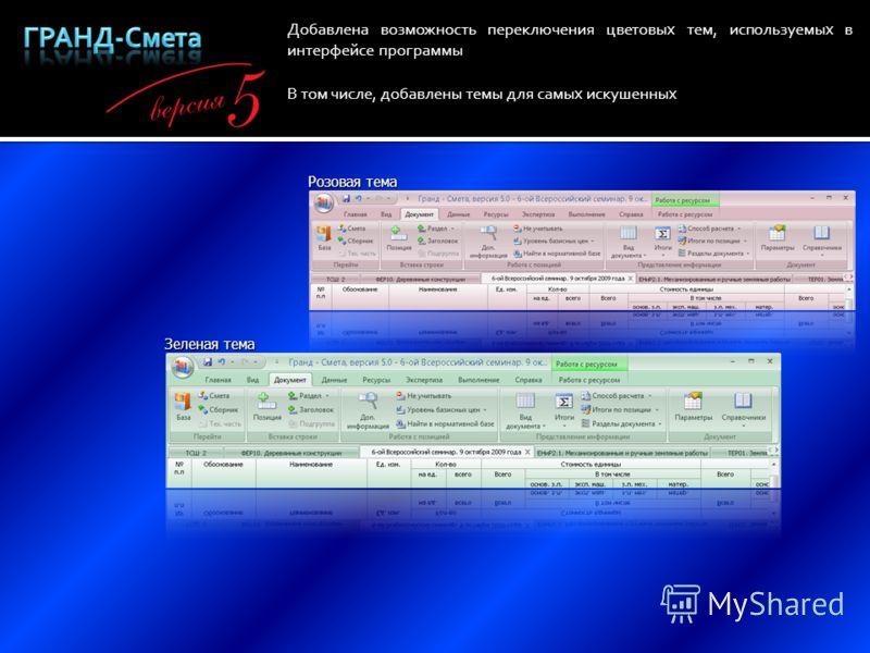 Добавлена возможность переключения цветовых тем, используемых в интерфейсе программы В том числе, добавлены темы для самых искушенных Розовая тема Зеленая тема