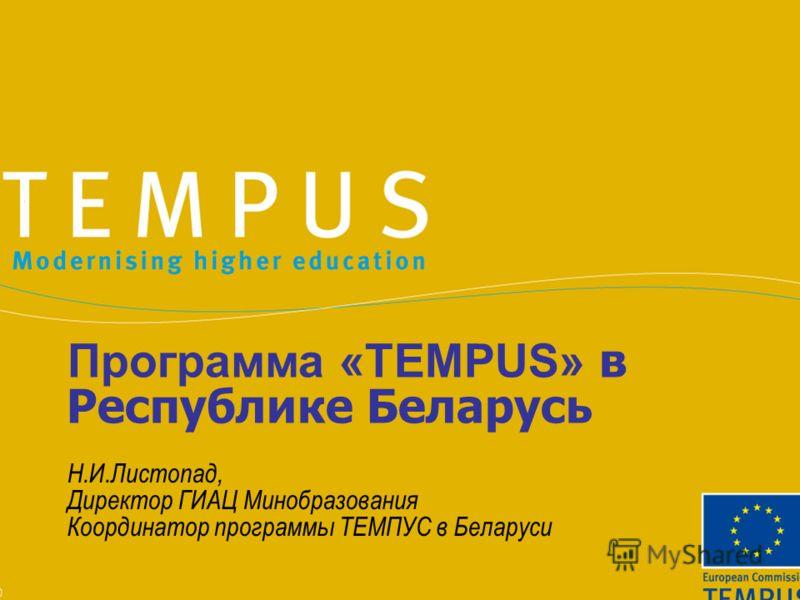Программа «TEMPUS» в Республике Беларусь Н.И.Листопад, Директор ГИАЦ Минобразования Координатор программы ТЕМПУС в Беларуси