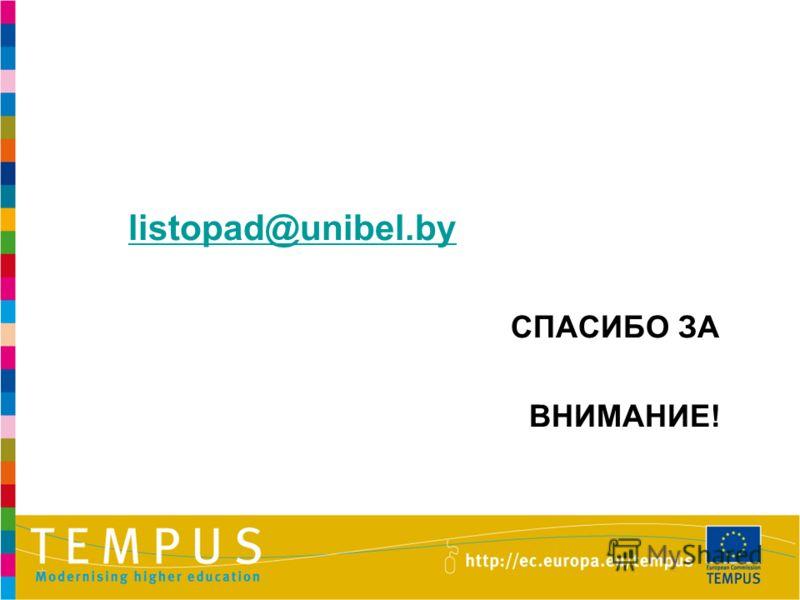 listopad@unibel.by СПАСИБО ЗА ВНИМАНИЕ!