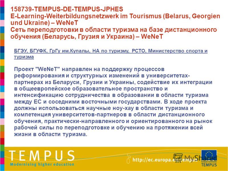 БГЭУ, БГУФК, ГрГу им.Купалы, НА по туризму, РСТО, Министерство спорта и туризма Проект