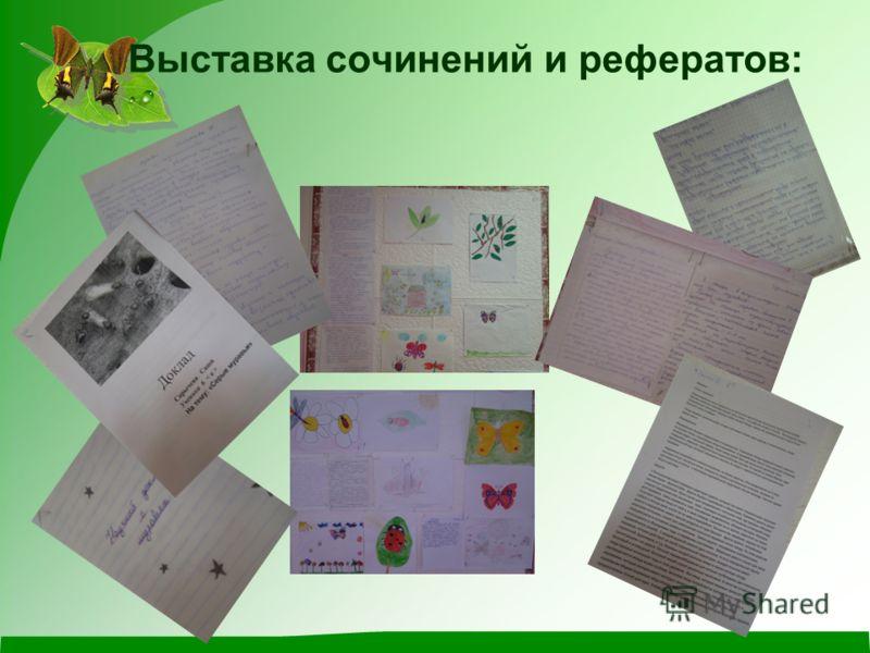 Выставка сочинений и рефератов: