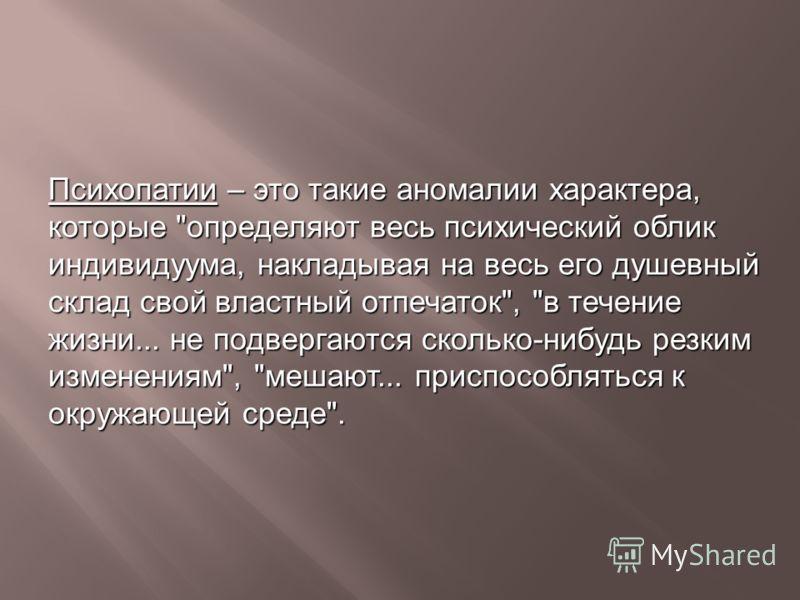 Психопатии – это такие аномалии характера, которые