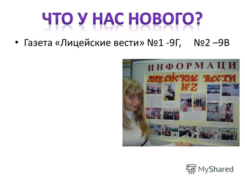 Газета «Лицейские вести» 1 -9Г, 2 –9В