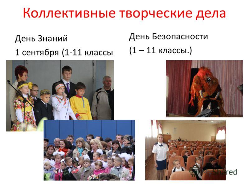 Коллективные творческие дела День Знаний 1 сентября (1-11 классы День Безопасности (1 – 11 классы.)