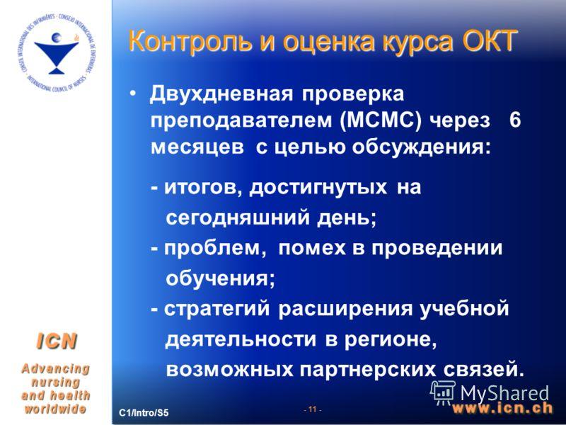 - 11 - Контроль и оценка курса ОКТ Двухдневная проверка преподавателем (МСМС) через 6 месяцев с целью обсуждения: - итогов, достигнутых на сегодняшний день; - проблем, помех в проведении обучения; - стратегий расширения учебной деятельности в регионе