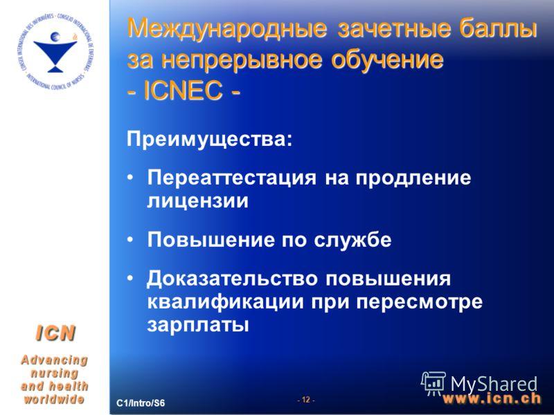 - 12 - Международные зачетные баллы за непрерывное обучение - ICNEC- Международные зачетные баллы за непрерывное обучение - ICNEC - Преимущества: Переаттестация на продление лицензии Повышение по службе Доказательство повышения квалификации при перес
