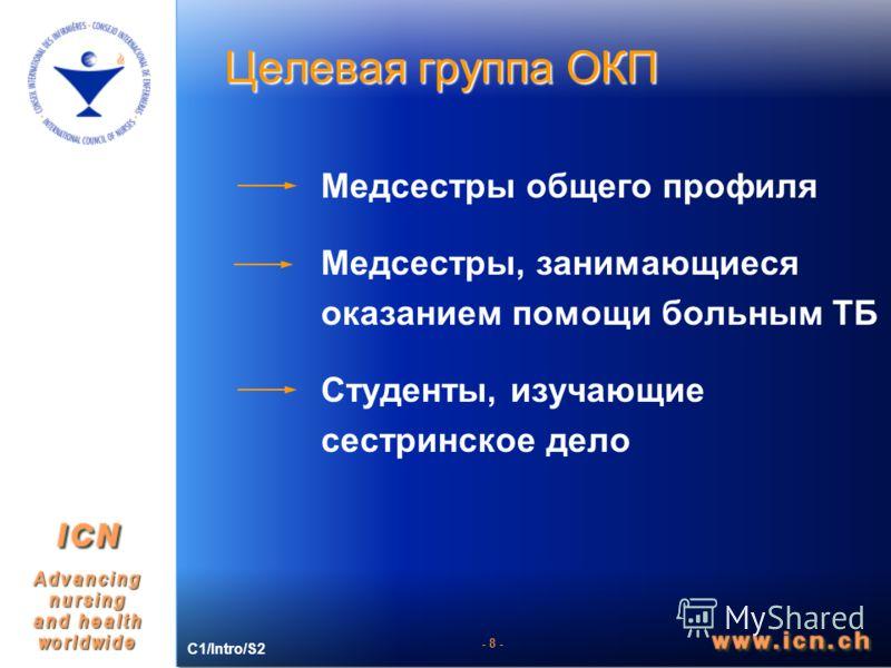- 8 - Целевая группа ОКП Медсестры общего профиля Медсестры, занимающиеся оказанием помощи больным ТБ Студенты, изучающие сестринское дело C1/Intro/S2