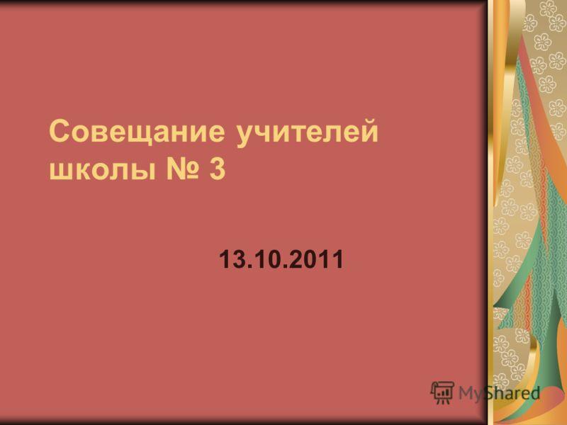 Совещание учителей школы 3 13.10.2011